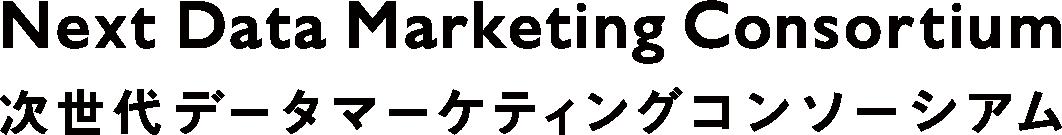 Next Data Marketing Consortium 次世代データマーケティングコンソーシアム